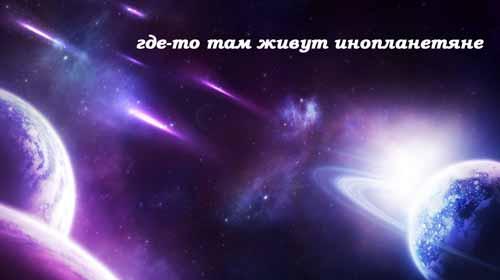 где-то среди звезд живут инопланетяне