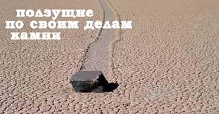 камень имеющий свои планы