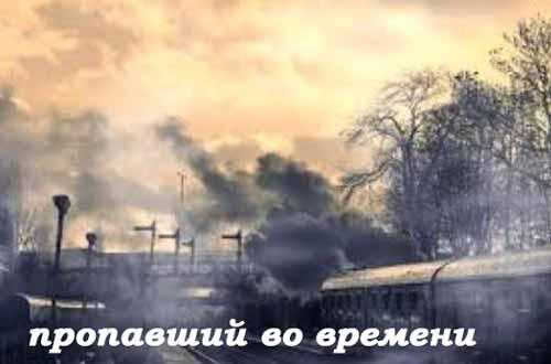 поезд пропавший во времени