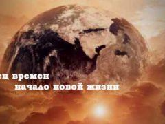Сбываются библейские пророчества конца времени?