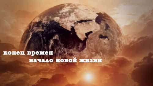 пророчества и предсказания конца времени не означают конец жизни