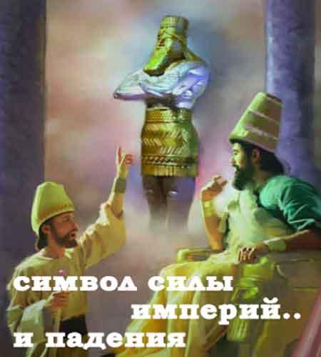статуя Навуходоносора из сновидения