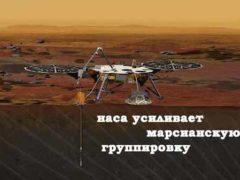 Робот-зонд InSight, приземляется на Марс или «семь минут ужаса». Прямая трансляция посадки.