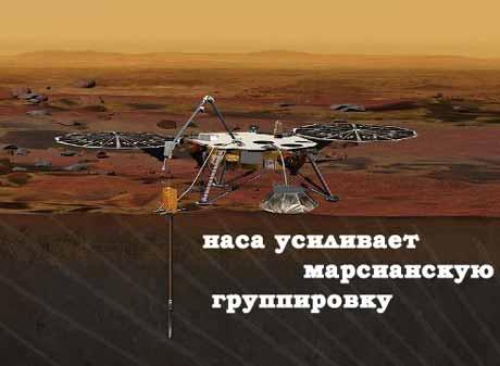 зонд НАСА InSight войдет в марсианскую группировку роботов