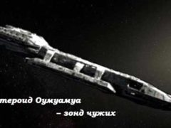 Астероид Оумуамуа является космическим зондом инопланетян.