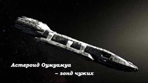Астероид Оумуамуа является космическим зондом инопланетян
