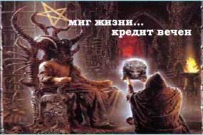 Что будет если продать душу дьяволу. Опасные пути к богатству и славе.