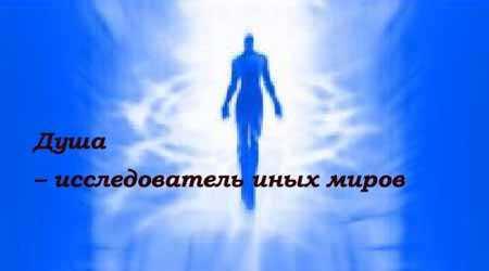 Что душа видит после смерти тела в минуту клинической смерти
