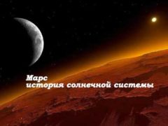 Жизнь на Марсе, рассвет и гибель старого мира среди гипотез.