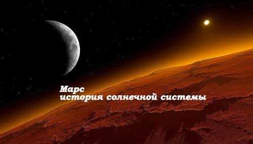 История Марса, мифы и памятник ушедших цивилизаций