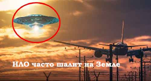 НЛО в аэропорту Гатвика