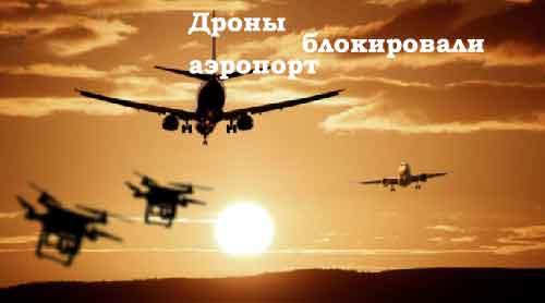 Несколько беспилотных НЛО хулиганским образом блокировали работу аэропорта Гатвик