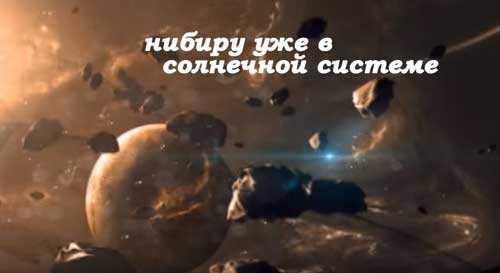 Нибиру уже в солнечной системе, считают предсказатели апокалипсиса