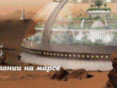У мировой элиты есть план побега на Марс?
