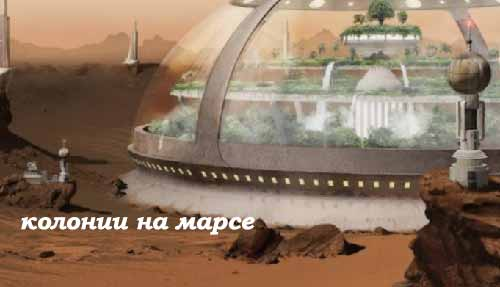 План полета на Марс, проект колонизации