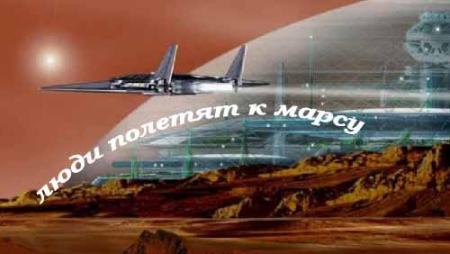 Проект полета на Марс