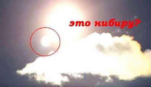 Яркое НЛО в области Солнца, это Нибиру