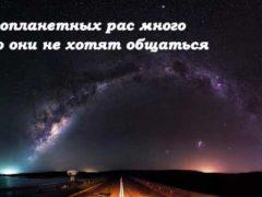 Если мы не одни во Вселенной, то где остальные инопланетные цивилизации?