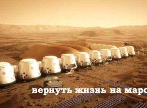Секретные встречи и переговоры о колонизации Марса.
