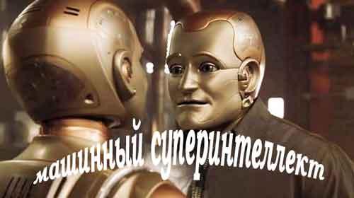 машинный суперинтеллект угрожает нашей расе