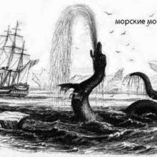 Пугающие встречи с монстрами морских вод.