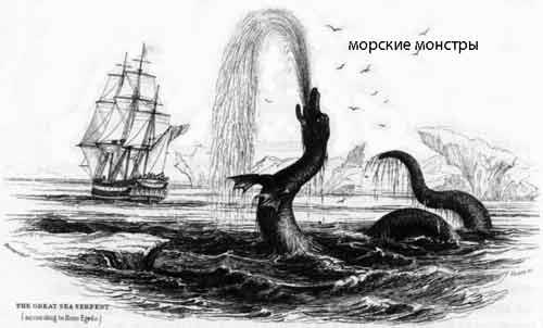 морские монстры и чудовища, Hans Egede 1734 год