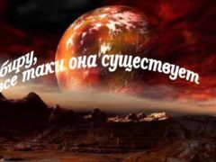 Теоретики полагают, что катаклизмы на Земле и смещение оси Солнца устроила Планета Х.