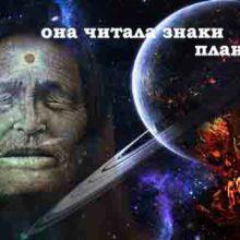 Пророк Эфраин Родригес видел как Земля столкнется с гигантским астероидом.