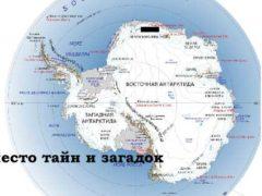 Наследие белых богов, загадки обледеневшей Антарктиды.