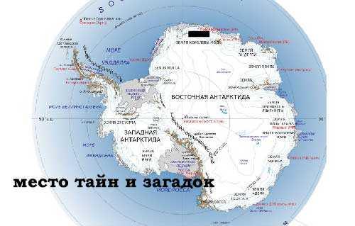 Антарктиду населяют пришельцы, базы НЛО, нацистские базы и даже падшие ангелы