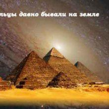 Внеземные цивилизации оказавшие наибольшее влияния на Земле.