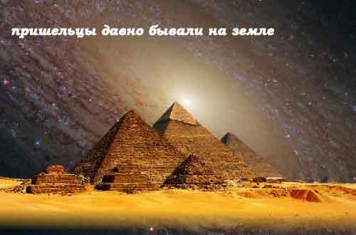 Внеземные цивилизации были на Земле, они и сегодня здесь бывают