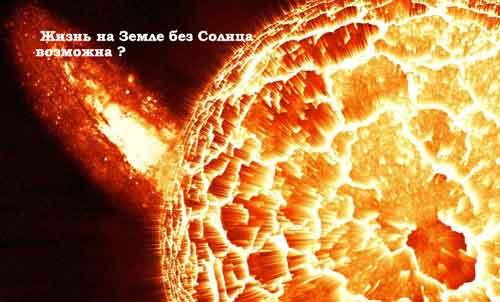 Жизнь на Земле без Солнца остановиться, поскольку сама Земля улетит в космос