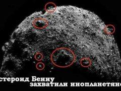 Астероид Бенну может скрывать инопланетные технологии.