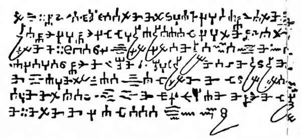 почерк дьявола, образец сатанинской каллиграфии